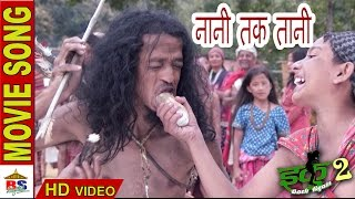 Nani Taka Tani न न तक त न IKU 2 Nepali Movie