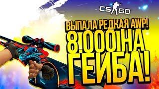 ВЫПАЛА РЕДКАЯ AWP! - 8.000 ГЕЙБУ! - ОТКРЫТИЕ КЕЙСОВ CS:GO
