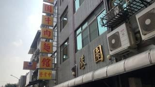 港園牛肉麵????60年歷史老店的好味道???? 台灣美食????高雄小吃名店❤️ 店影