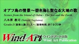 オアフ島の情景~碧き海と聖なる大地の歌/八木澤教司  Scenes from the Island of Oahu - The Sea and the Earth/Satoshi Yagisawa