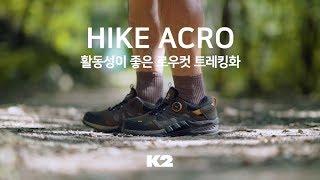 [K2] 케이투 2019FW 하이크 아크로 (HIKE …