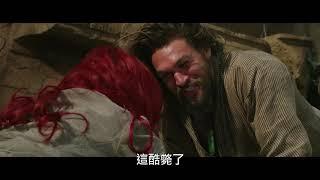 【水行俠】30秒熱血滿分篇