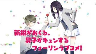 高嶺の花なら落ちてこい!!(7)