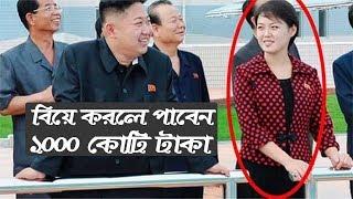 বিয়ে করলেই পণ দেবে ১০০০ কোটি টাকা / Kim jong will give 1000 crore   dowry / Bengali।।