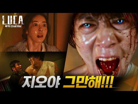 김래원x김성오의 피 튀기는 혈투에 쓰러지고 만 이다희#루카:더비기닝 | L.U.C.A. : The Beginning EP.7 | tvN 210222 방송