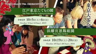 東京大茶会2019告知動画 / Tokyo Grand Tea Ceremony 2019 promotion clip