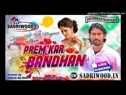 CHHUTI NA E BANDHAN ____ BUDHMAN SANYASI || ALBUM-  PREM KAR BHANDHAN ||