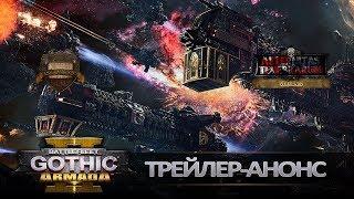 Battlefleet Gothic: Armada 2 - Трейлер-анонс (русская озвучка) No ads. Warhammer 40000