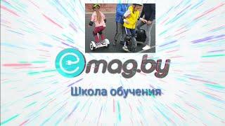 emag.by Школа обучения безопасной езде на моноколёсах, электросамокатах, мини-сигвеях