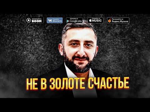"""Erik Son Ernest Gevorgyan Эрнест Геворгян """"Не в золоте счастье"""" 2021"""