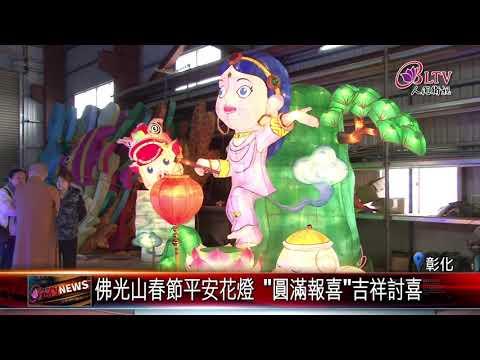 """20190118 佛光山春節平安花燈 """"圓滿報喜""""吉祥討喜"""