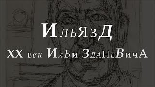 Ильязд. ХХ век Ильи Зданевича
