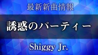 Shiggy Jr.新曲が趣里主演のラブコメドラマ『過ちスクランブル』主題歌...
