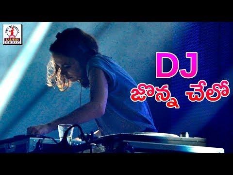 Super Hit Telugu DJ Songs | DJ Jonna Chelo | Lalitha Audios And Videos