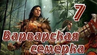 ГЕРОИ 6. НЕПОКОРНЫЕ ПЛЕМЕНА - Воины пантеры