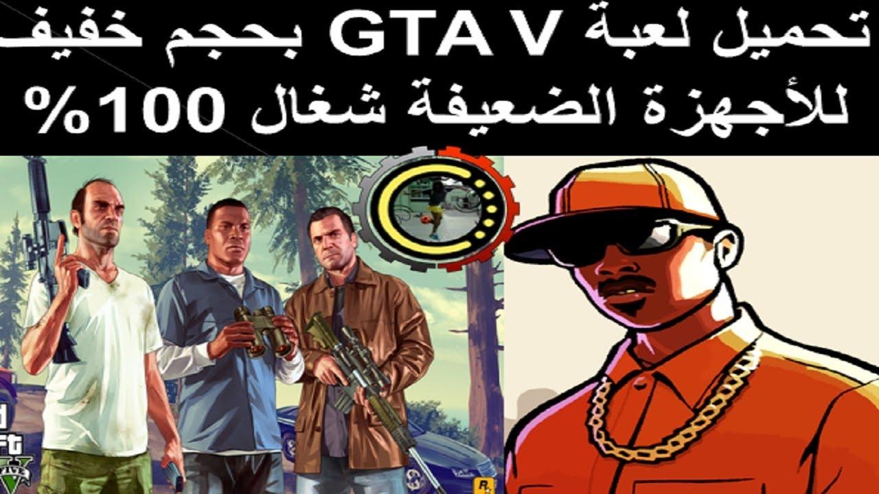 لعبة gta v ppsspp من ميديا فاير