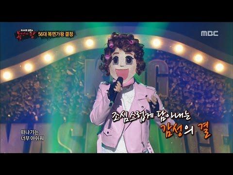[King of masked singer] 복면가왕 - 9 Songs, Mood maker defensive stage   - Mona Lisa 20170521