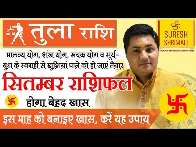 TULA Rashi   LIBRA   Predictions for SEPTEMBER - 2018 Rashifal   Monthly Horoscope   Suresh Shrimali
