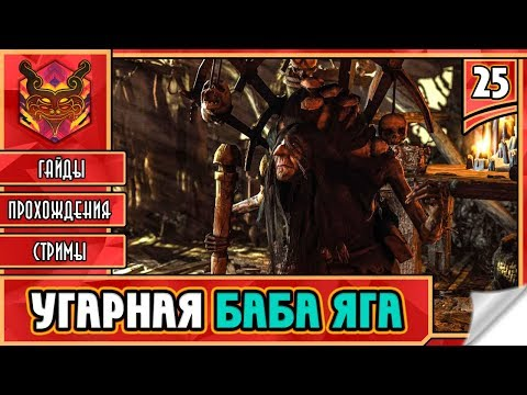 🔥 CASTLEVANIA LORDS OF SHADOW ★ СЛЭШЕР НА ПК ★ ADVENTURE ► Прохождение #25 ► УГАРНАЯ БАБА ЯГА