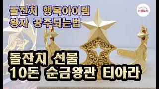 순금왕관 돌잔치 선물로 만든 순금티아라/서울보석 보석지…