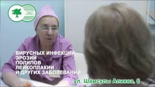 Отделение Гинекологии в Медицинском центре