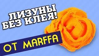 ЛИЗУНЫ БЕЗ КЛЕЯ из двух ингредиентов / Пробуем рецепты от канала Marffa