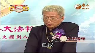 元韻 元麟 元朋(3)【用易利人天13】| WXTV唯心電視台