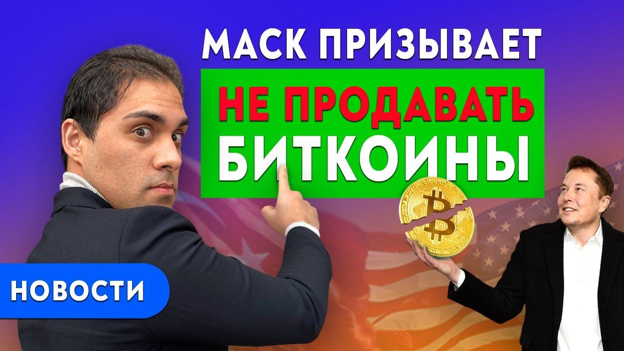 Биткоин. Запрет криптовалюты в Турции, налоговая политика Байдена  / Главные новости рынков