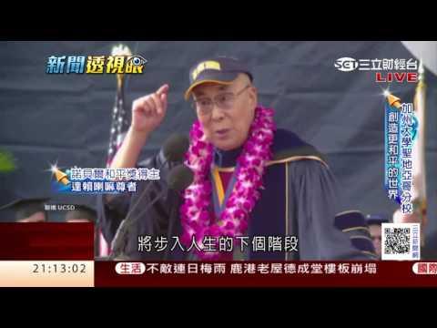 達賴喇嘛加大畢典致詞 主題-創造更和平世界|三立財經台CH88|王志郁
