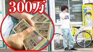 警察の前で300万円持ってブラブラした結果!?