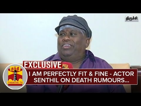 Exclusive : I am Perfectly fit and fine : Actor Senthil on Death Rumours | Thanthi TV