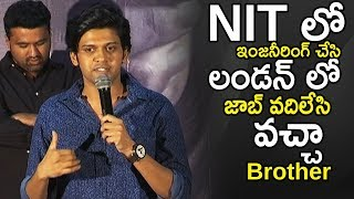 Polishetty Naveen Excellent Speech at his Movie Agent Athreya Trailer Launch Event | Life Andhra Tv