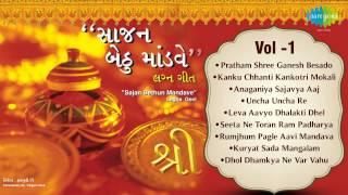 Sajan Behtun Mandave | Gujarati Lagna Geet | Audio Juke Box | Volume -1