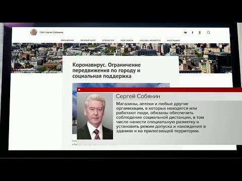 Дополнительные меры в Москве, где с 30 марта вводится режим обязательной самоизоляции.