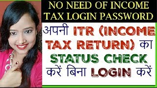 How to check ITR (Income tax return) status after filing without login to income tax efiling website