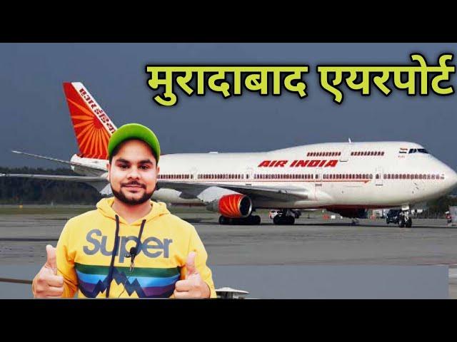 मुरादाबाद एयरपोर्ट    Moradabad Airport    #Mundapanday Havai patti    Vikash Moradabadi