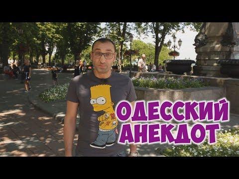 Анекдоты и истории »  - Портал для русских!