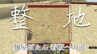 【マイクラ】感謝を込めて掘っていく回 ―麺屋ぼたんの看板作り―【獅白ぼたん/ホロライブ】