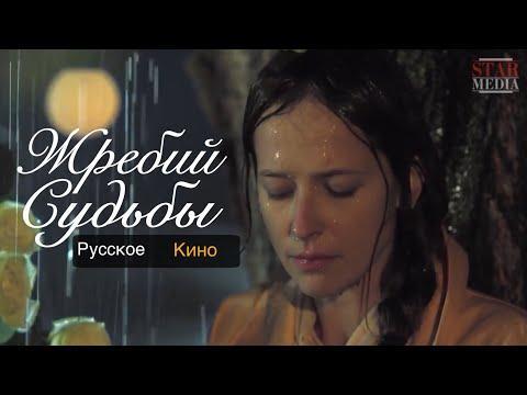 ЭТОТ ФИЛЬМ СТОИТ ПОСМОТРЕТЬ!! 'Жребий Судьбы' Все серии подряд   Русские мелодрамы, фильмы HD - Ржачные видео приколы