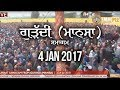 FULL DIWAN | ਗੁੜੱਦੀ | Mansa | Day 3 | 4 Jan 2018 | Dhadrianwale