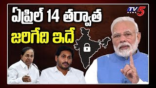 What Happens After April 14 in Telugu | CM KCR Press Meet | PM Modi | #Jagan | Hyderabad | TV5 News