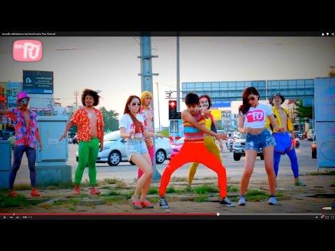 """เพลงเฉิ่ม (remix เพลง """"เฉิ่ม"""" วงกางเกง)  คลิปเต้นสงกรานต์ เร้กเก้บ้านสวน Pow Channel"""
