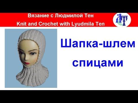 Шапка шлем для женщины спицами