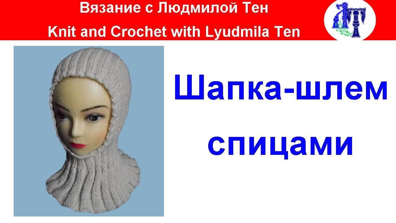 вяжем спицами из травки зимнюю шапку шлем для девочки 4-х лет схемы описание