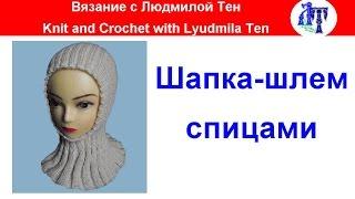 Шапка-шлем спицами. Как связать шапку одновременно с манишкой #ЛюдмилаТен