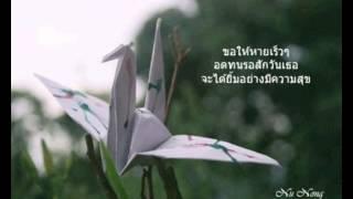 นกกระดาษ - แดน วรเวช
