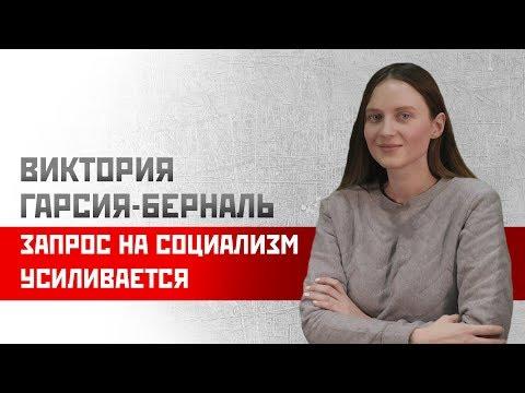 Виктория Гарсия-Берналь/Илья Гетман: Запрос на социализм усиливается!