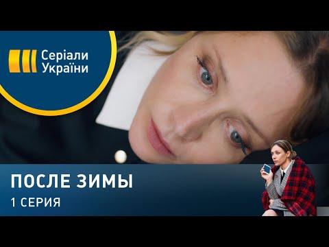 После зимы (Серия 1) - Видео онлайн