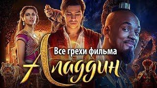 """Все грехи фильма """"Аладдин"""""""