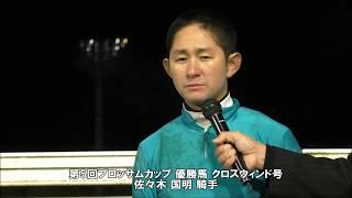 20171109ブロッサムカップ 佐々木国明騎手